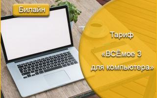 Билайн тариф «ВСЁмоё 3 для компьютера» для общения в интернете