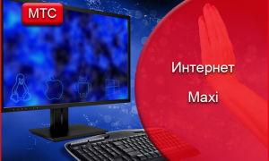 МТС услуга «Интернет Maxi»: безлимитный ночной трафик