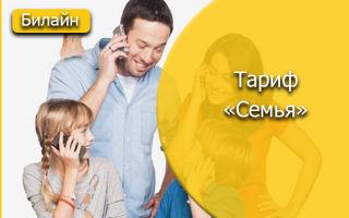 Тариф Билайн «Семья» с мобильной связью, домашним интернетом и телевидением