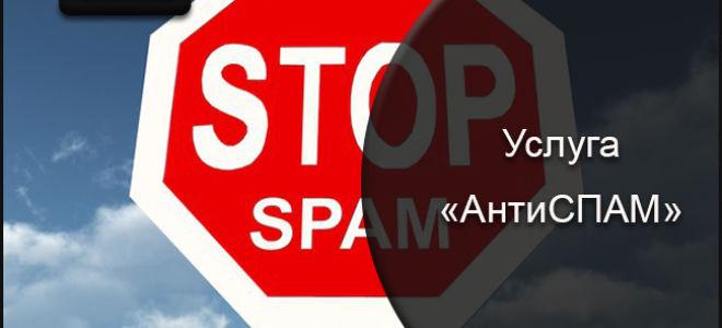 Услуга «АнтиСПАМ» от Теле2: блокировка СМС-рассылки