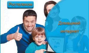Тарифы Ростелекома на домашний интернет