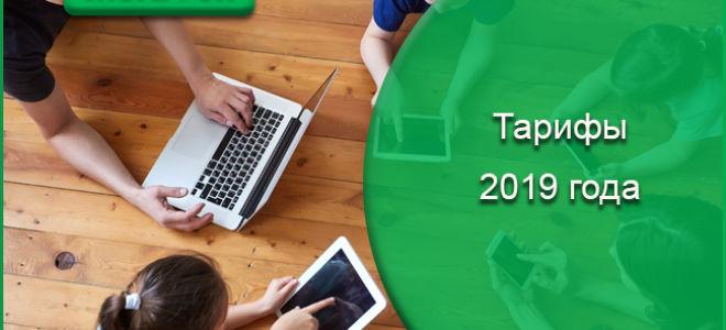 Тарифы Мегафон в 2019 году — связь, мобильный и домашний интернет