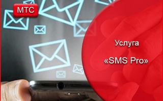МТС услуга «SMS Pro»: расширение возможностей текстового сообщения