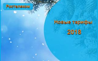 Новые тарифы 2018 года на мобильную связь, домашний интернет и ТВ от Ростелеком