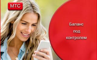 МТС услуга «Баланс под контролем»: информация о расходах в режиме онлайн