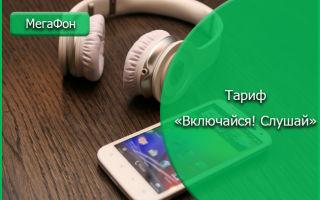Музыкальный тариф «Включайся! Слушай» от Мегафона