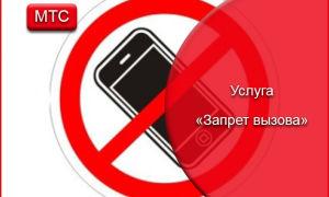 «Запрет вызова»: зачем нужно блокировать звонки и как это сделать?