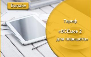 Билайн тариф «ВСЁмоё 2 для планшета»: для активных абонентов