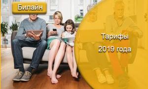 Тарифы Билайн в 2019 году для мобильной связи, телевидения и домашнего интернета