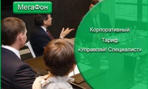 Корпоративный Мегафон тариф «Управляй! Специалист» для упрощения бизнес-процессов