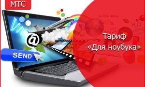Безлимитный интернет с МТС тарифом «Для ноутбука»