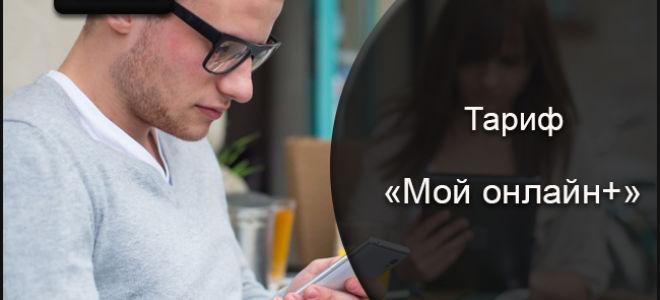 Тариф Теле2 «Мой онлайн+» для активных абонентов
