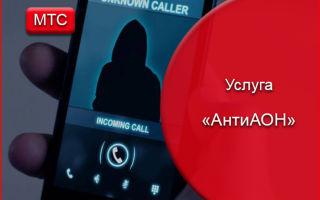 Как спрятать номер телефона МТС с помощью АнтиАОН?