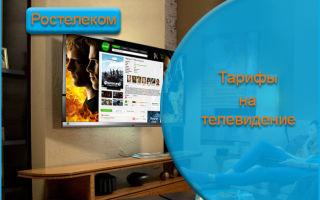 Тарифы Ростелеком на цифровое телевидение