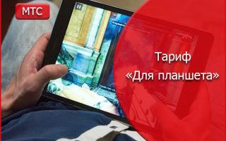 Насладись интернетом с тарифом «Для планшета» от МТС