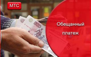 Услуга «Обещанный платеж» от МТС: получи деньги в долг