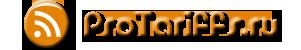 ProTariffs.ru — Обзор тарифов и услуг сотовых операторов