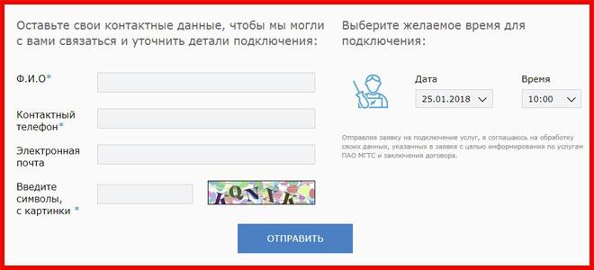 Заполнение заявки на подключение интернета