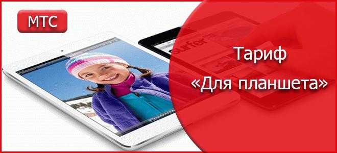 ТП для планшетных ПК