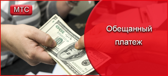 """Услуга """"Обещанный платеж"""" от оператора МТС"""