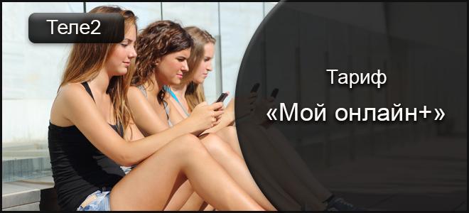 """Тарифный план """"Мой онлайн плюс"""""""