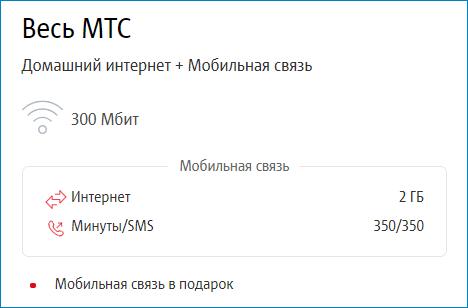 "Пакеты тарифа ""Весь МТС"""